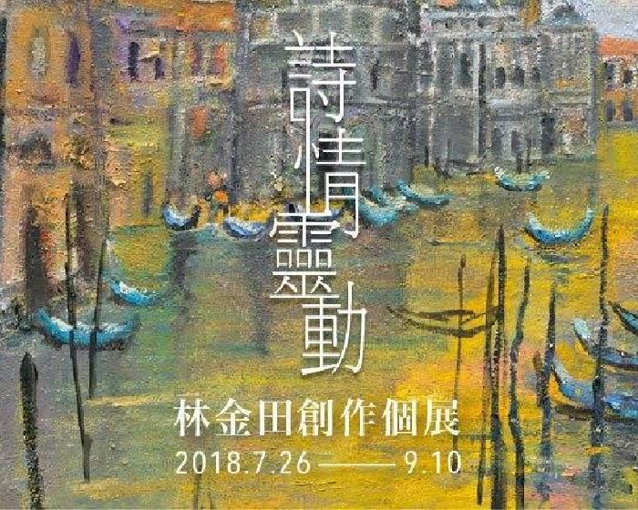 中友時尚藝廊【詩情‧靈動】林金田創作個展