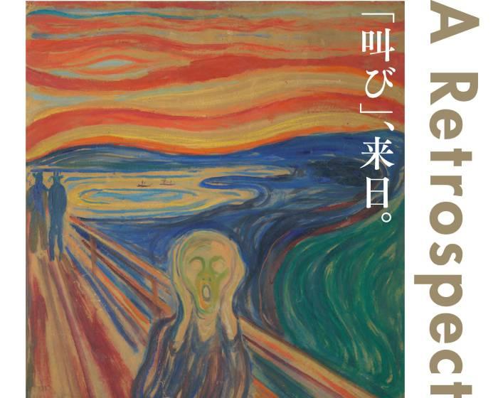 靈魂引起的共鳴!孟克《吶喊》將於今年秋天首次展出於東京都美術館