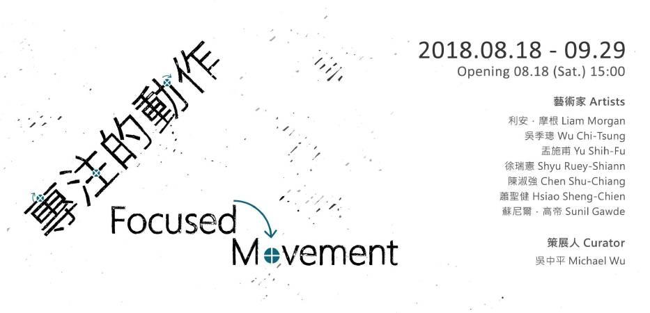 專注的動作 Focused Movement
