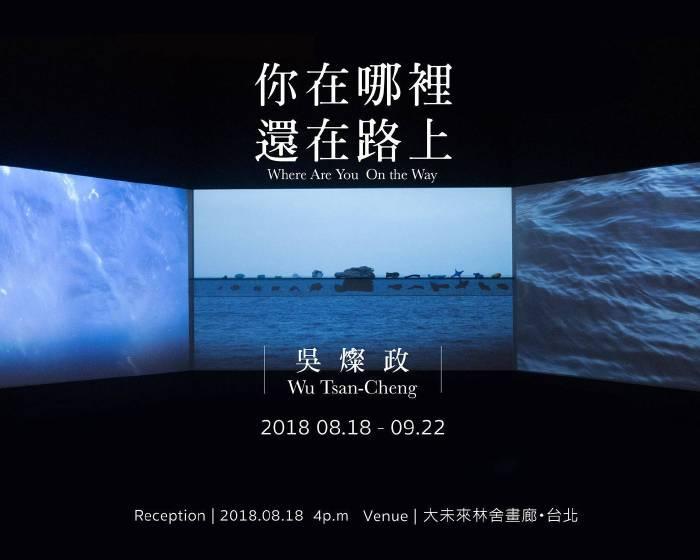 大未來林舍畫廊【吳燦政—你在哪裡?還在路上。】