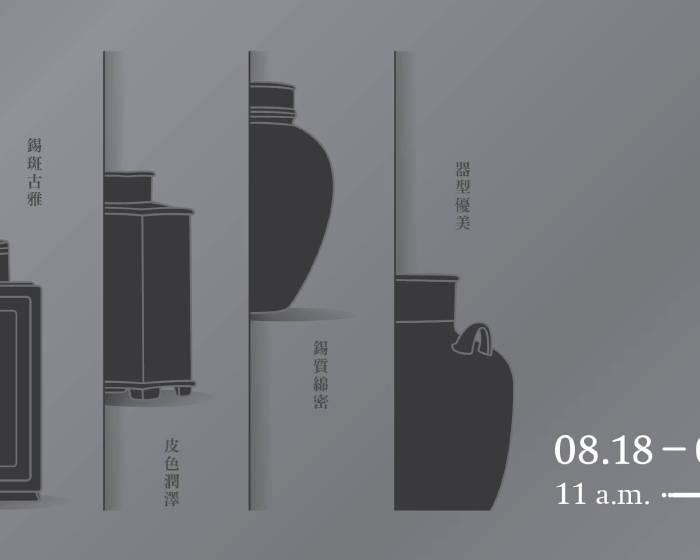 異雲書屋Yiyun Art【好錫罐 】茶香罐展