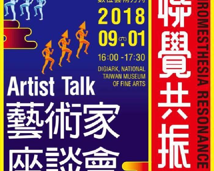 國立台灣美術館【聯覺共振】藝術家座談會