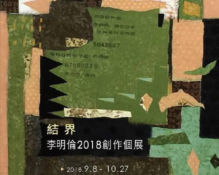 名冠藝術館【結界 】李明倫2018創作個展