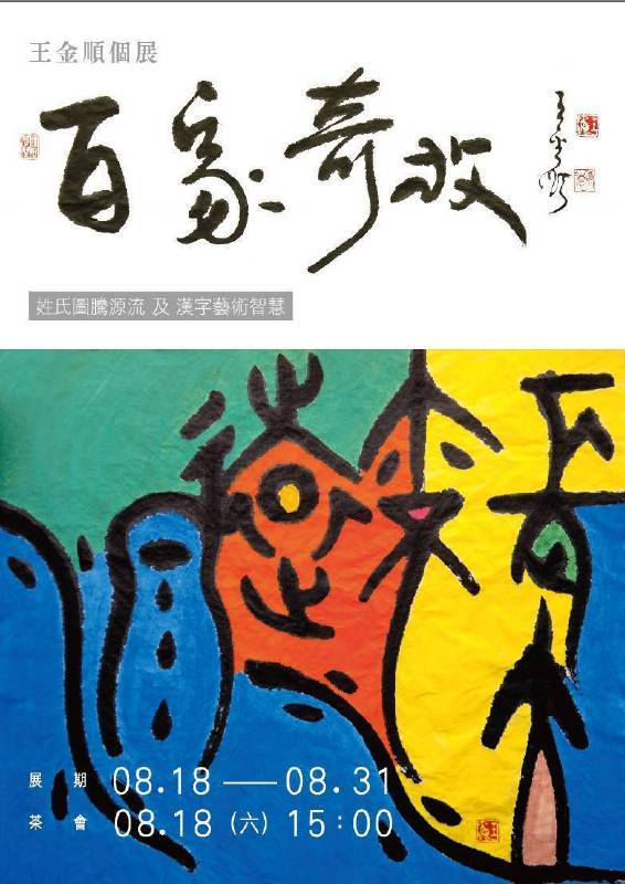 王金順個展 百家奇放 姓氏圖騰源流 及 漢字藝術智慧