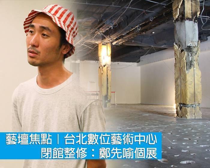 藝壇焦點|台北數位藝術中心:閉館整修-鄭先喻個展