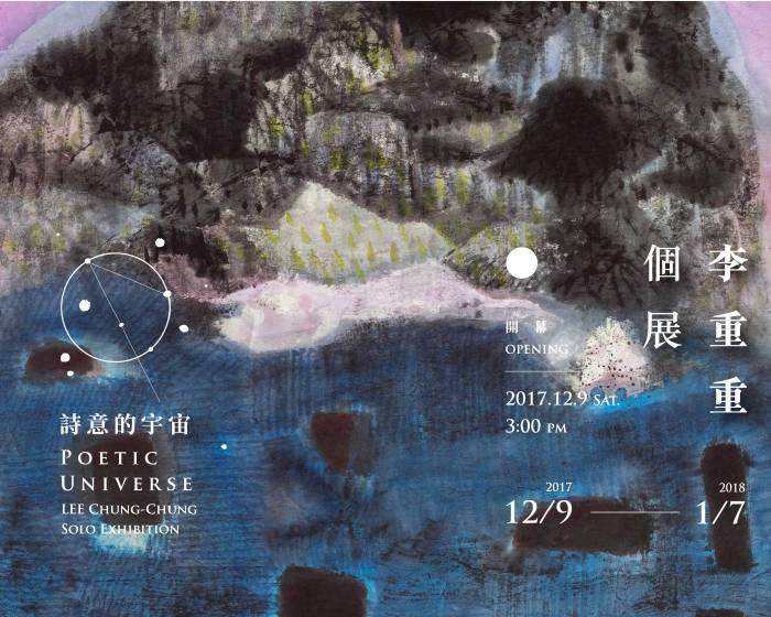 尊彩藝術中心【詩意的宇宙】李重重個展