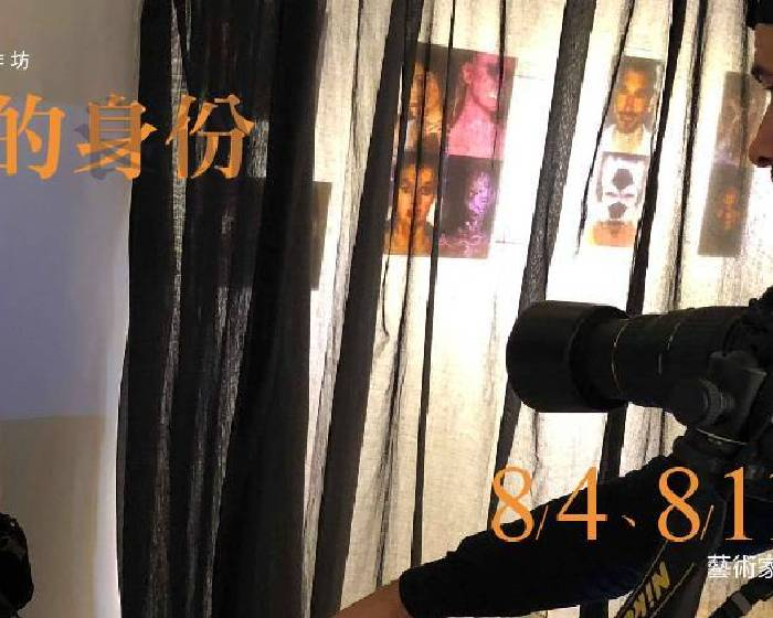 富邦藝術基金會【富藝旅藝術家工作坊】司強《模擬的身份》