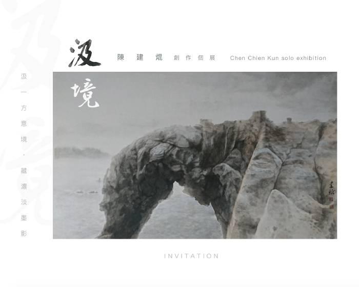 藝遇藝術中心【《汲境》】陳建焜水墨個展