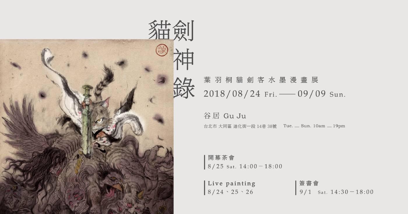 貓劍神錄|葉羽桐貓劍客水墨漫畫展