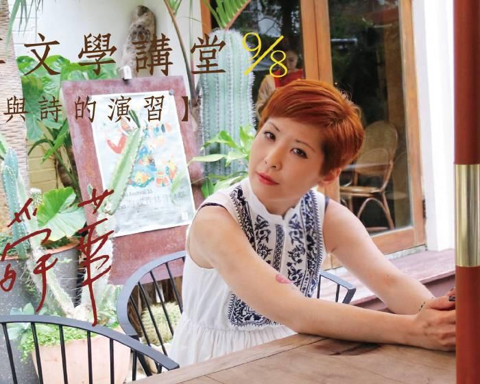 金車文教基金會【金車文學講堂崔舜華【顏色與詩的演習】9/8(六)