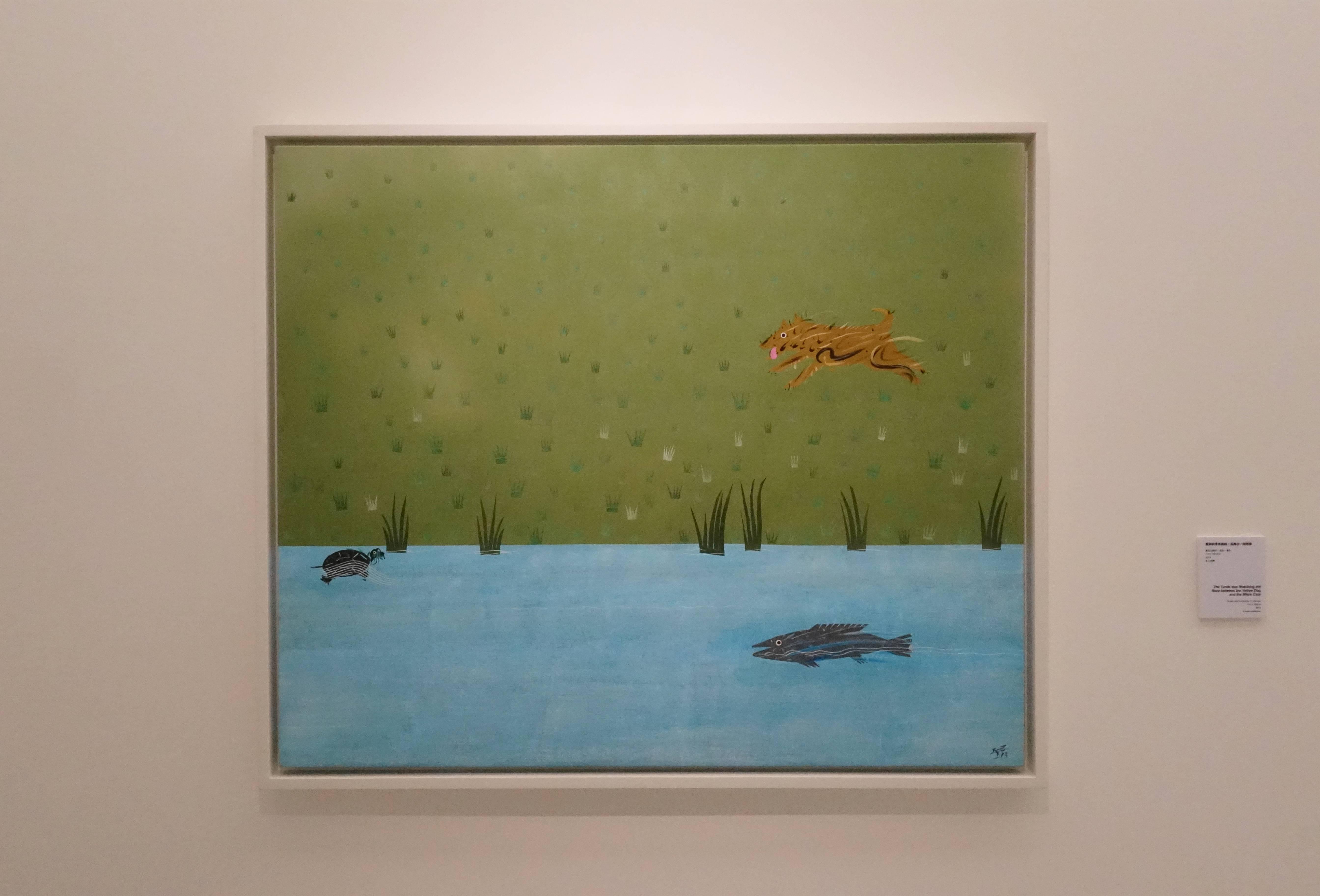 夏陽,《黃狗和青魚賽跑,烏龜在一旁觀看》。