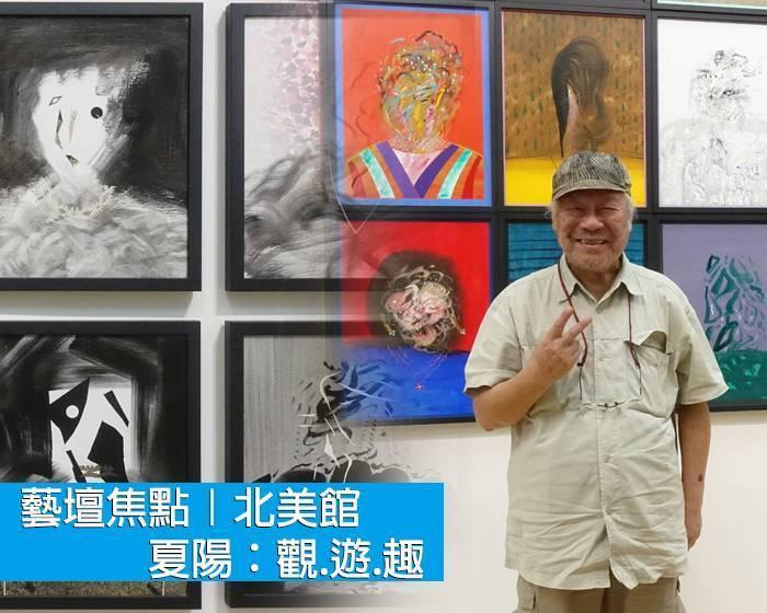 藝壇焦點|台北市立美術館:夏陽-觀.遊.趣
