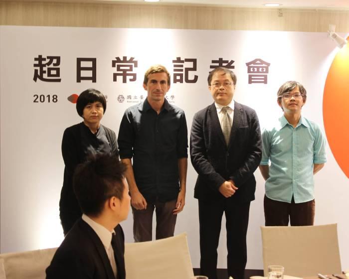 《超日常》2018大臺北當代藝術雙年展 挑戰策展框架及跨域創作可能性