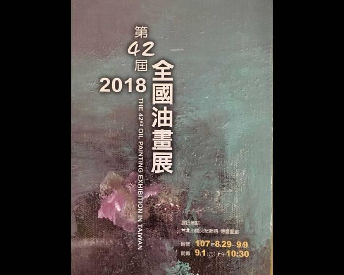 國父紀念館【第42屆全國油畫展】
