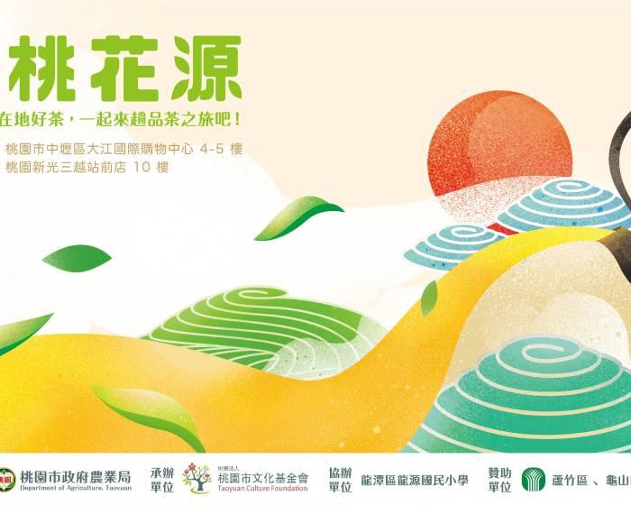 桃園市土地公文化館【茶薈桃花源】分享茶席文化與桃園在地好茶,一起來趟品茶之旅吧!