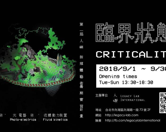 人嶼科技藝術【臨界狀態 Criticality - 新媒體藝術展】生物藝術、光電藝術、流體動力裝置