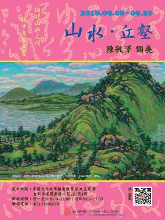 山水。丘壑:陳敏澤個展。圖/大夏藝廊提供