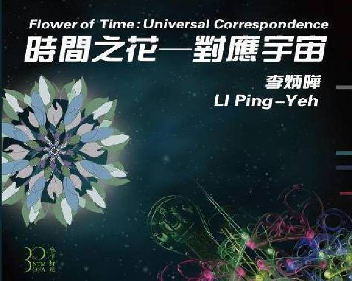 國立台灣美術館【李炳曄時間之花─對應宇宙】