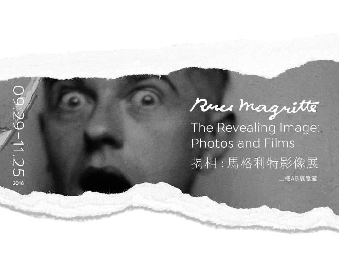 臺北市立美術館【揭相】馬格利特影像展
