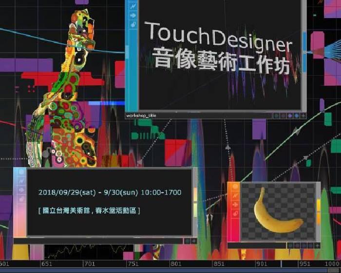 國立台灣美術館【TouchDesigner】音像藝術工作坊