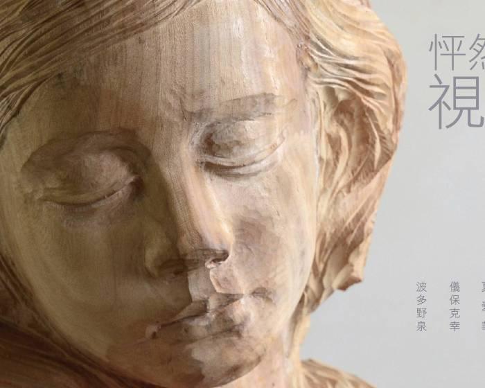 WINWIN ART 未藝術【《怦然的視線》|台日藝術家雕塑展 】