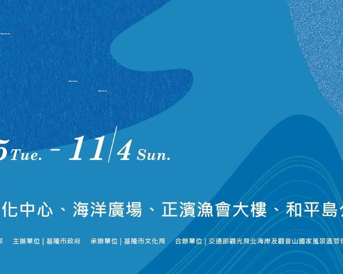 基隆市文化局【2018 基隆港口藝術雙年展-問津】Keelung Harbor Biennale - Ask The Way