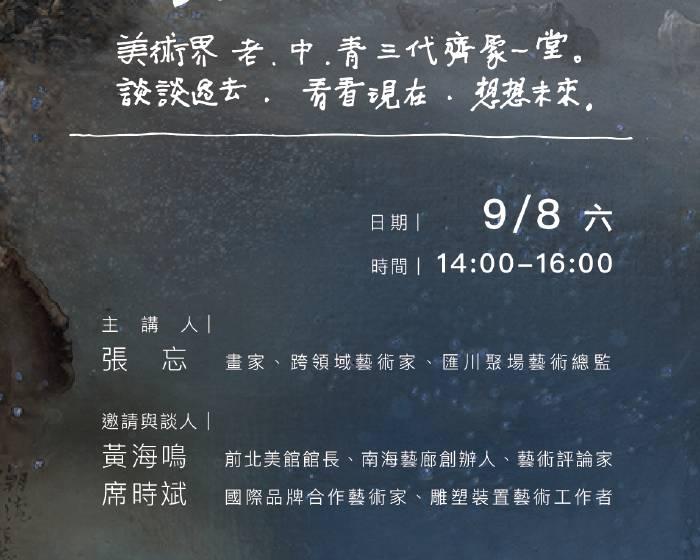 藝遇藝術中心【藝思潮——張忘 x 黃海鳴 x 席時斌】藝術論壇