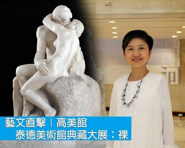 藝文直擊|高雄市立美術館:泰德美術館典藏大展-裸