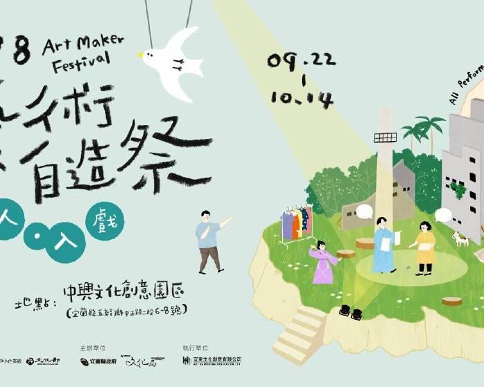 宜東文化創意有限公司【2018藝術自造祭】戲人‧入戲