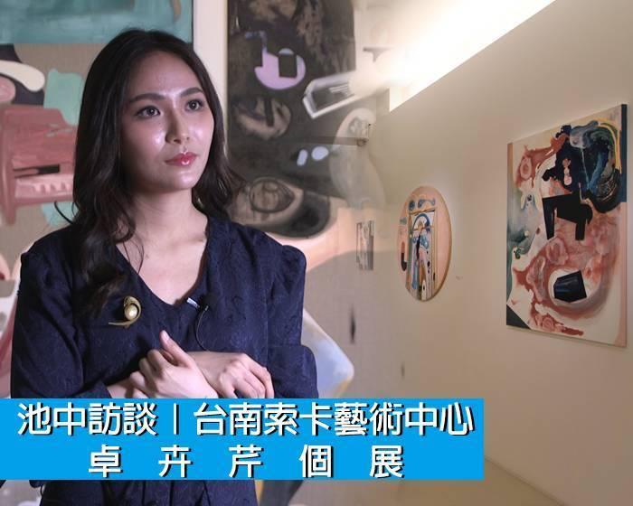 池中訪談|台南索卡藝術中心:混沌與初始.被糖衣所包覆著-卓卉芹個展