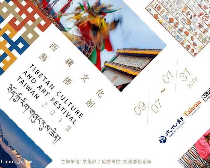 文化部【西藏文化藝術節】