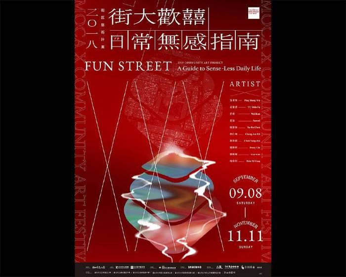 台北當代藝術館【2018街大歡囍】日常無感指南