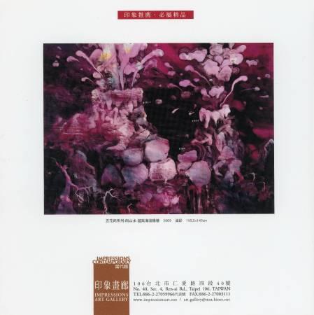 2010年常陵個展/邀請函內文
