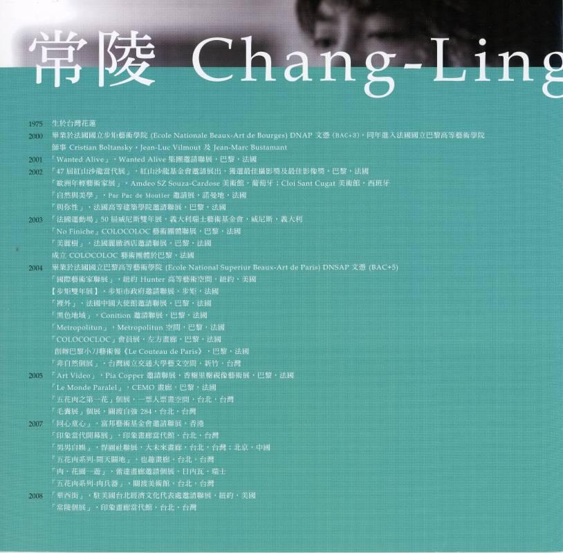 2008年常陵個展/邀請函內文