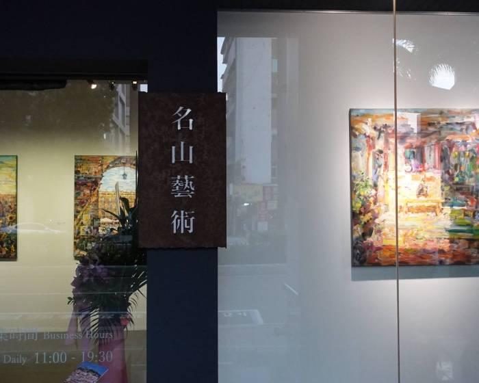 名山藝術:「波光漣漪」 翁明哲個展