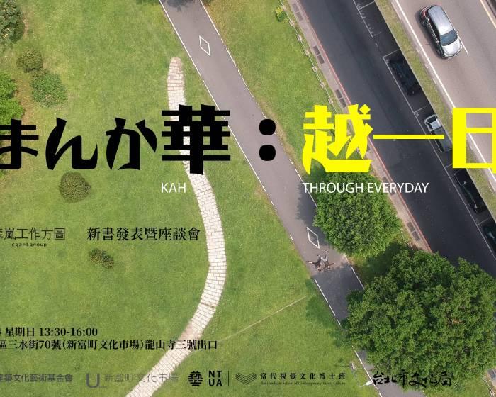 众藝術【萬華越—日常】新書發表暨座談會