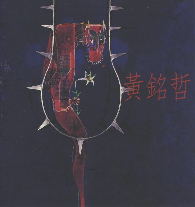 黃銘哲個展/邀請卡