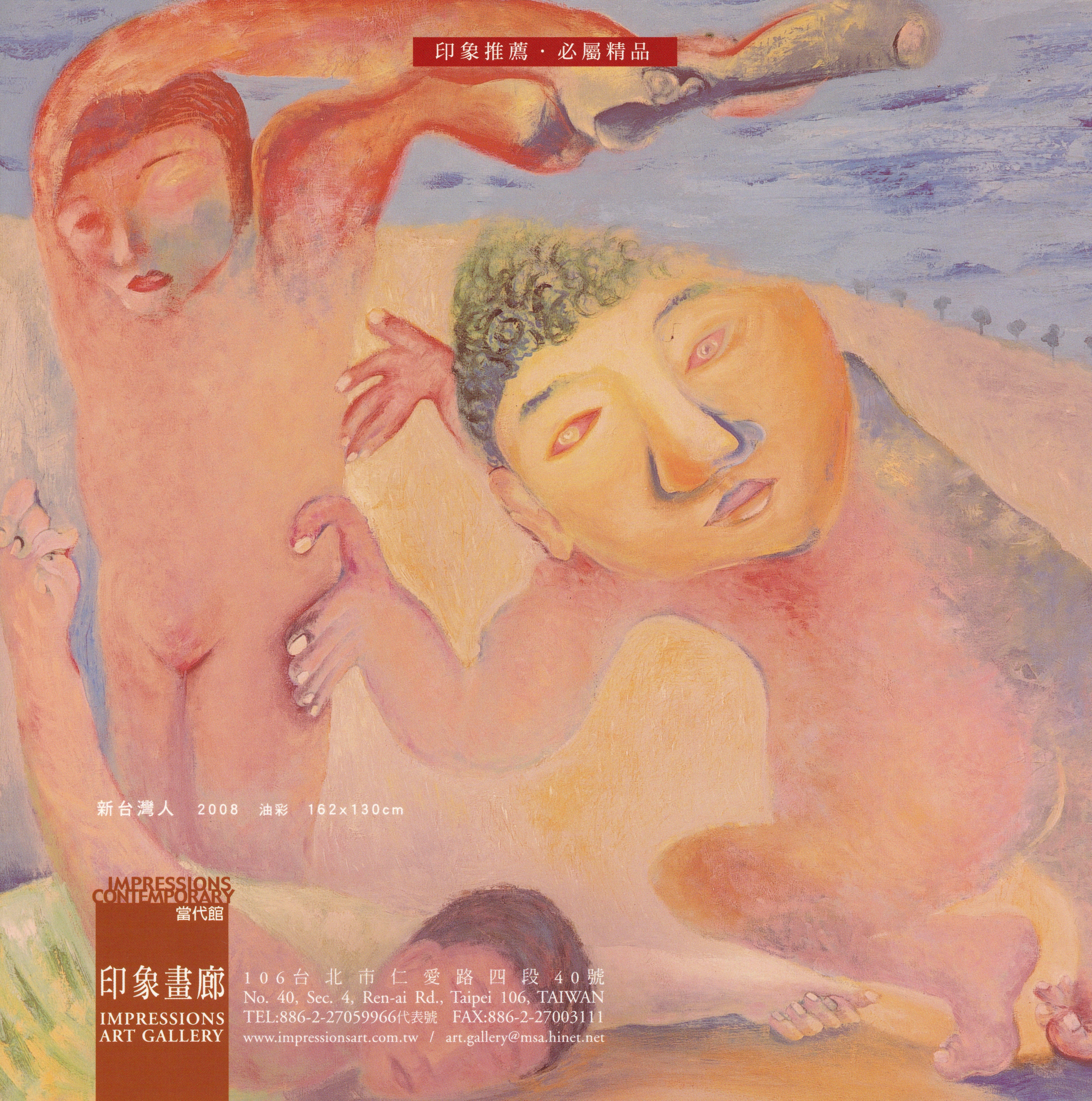 傅慶豊個展/邀請卡