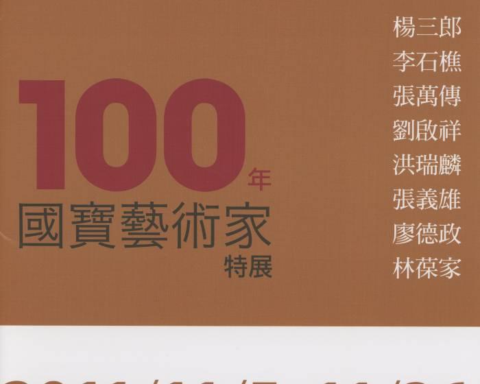 印象畫廊【100年國寶藝術家特展】