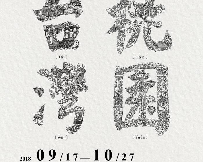 中原大學藝術中心【字繪台灣‧圖說桃園】