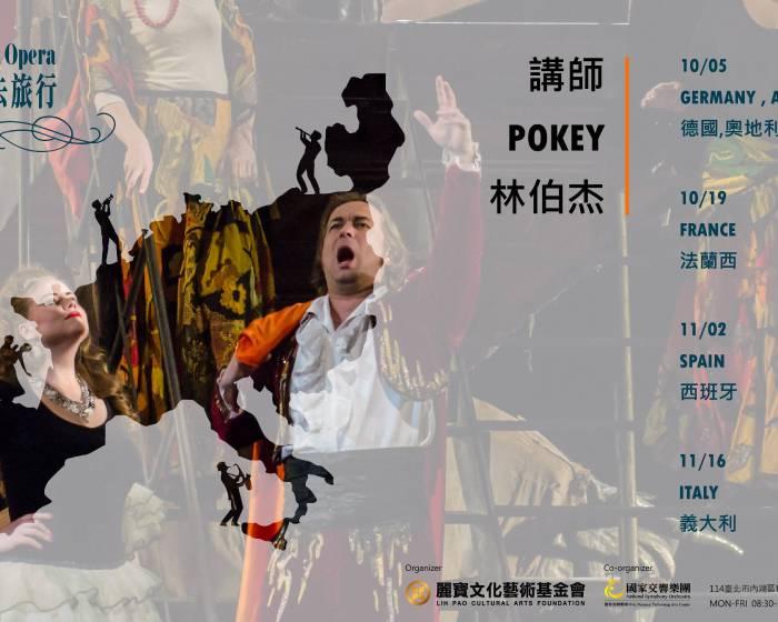 財團法人麗寶文化藝術基金會【2018 彩雲講堂系列講座「跟著歌劇去旅行」】
