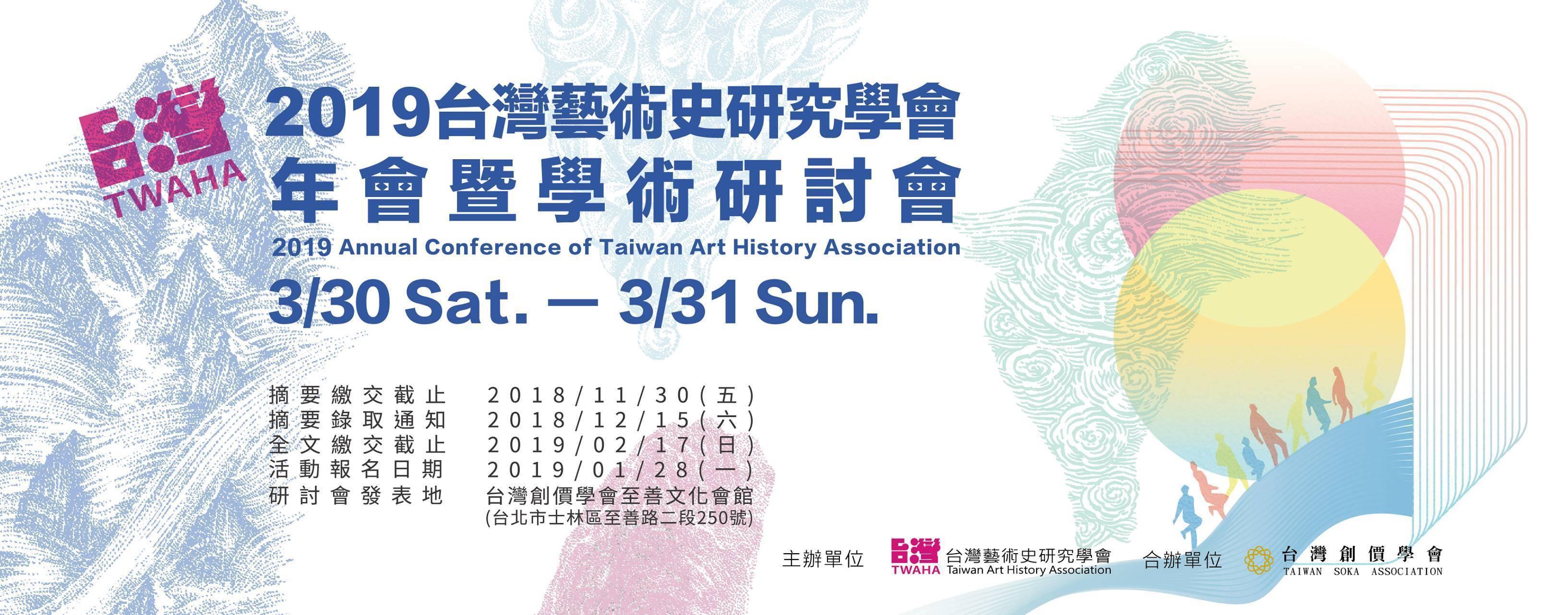 2019台灣藝術史研究學會年會暨學術研討會徵稿。圖/台灣藝術史研究學會提供