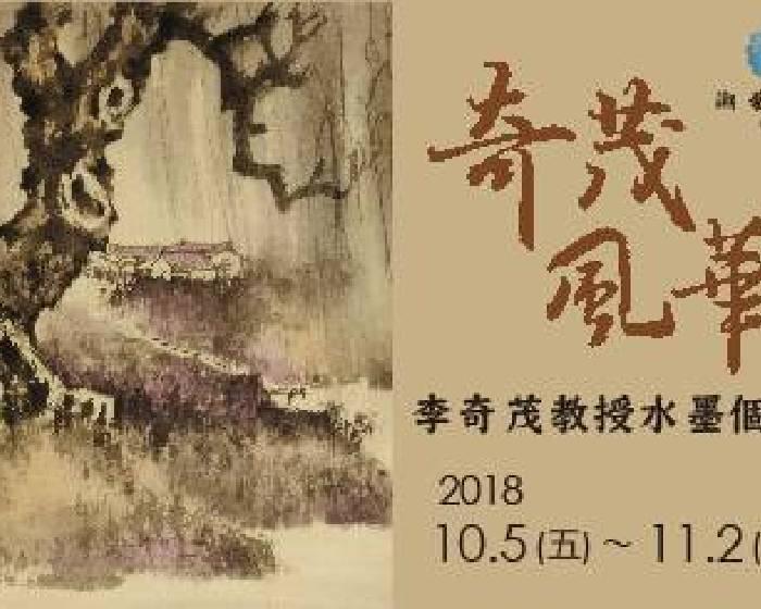 潮藝畫廊【奇茂風華】李奇茂教授水墨個展