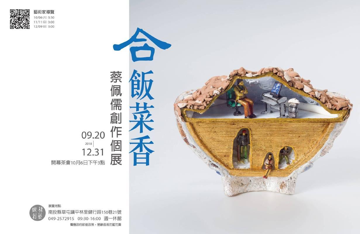 合飯菜香-蔡佩儒創作個展。圖/鐵棟創藝提供