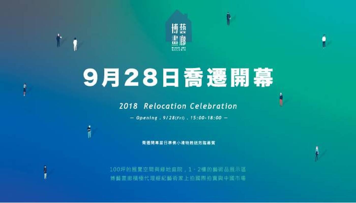 9/28 新空間正式開幕