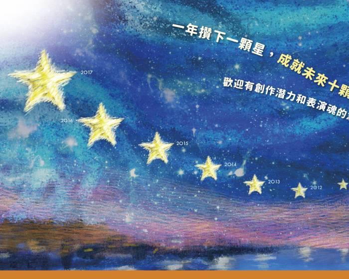 王道銀行教育基金會:【2019年第十屆「堤頂之星」】
