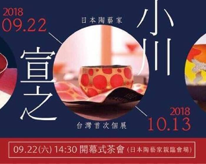 原顏藝術 UYart【日本陶藝家小川宣之】台灣首次個展