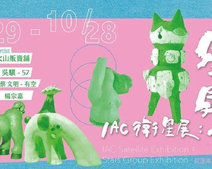 荻達寓見 diida ART BOX【Iac衛星展】星宇昇行創作聯展