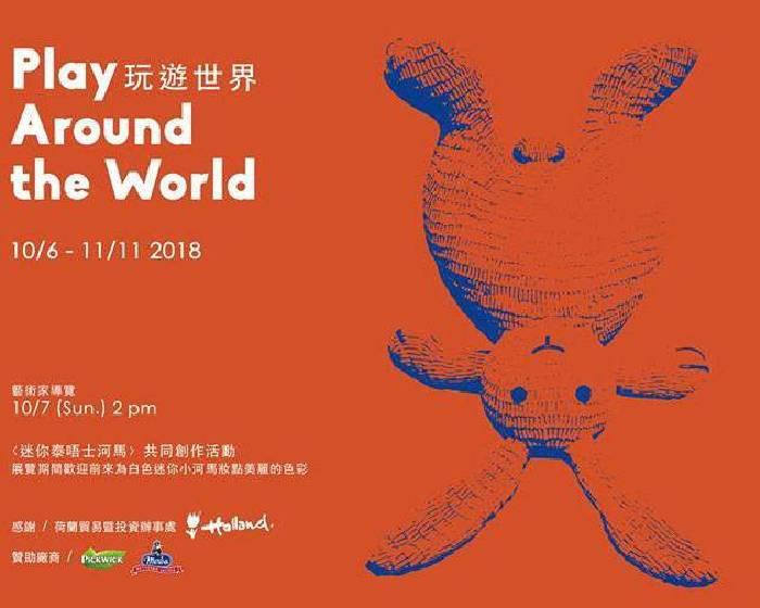 白石畫廊【「玩遊世界」弗洛倫泰因 · 霍夫曼個展】黃色小鴨作者台北首展