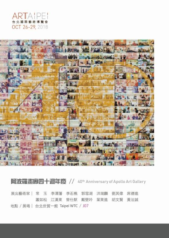 ART TAIPEI 2018《一起走過的年代 - 阿波羅畫廊40週年特展》